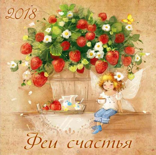 Календарь 2018 (на скрепке). Феи счастья