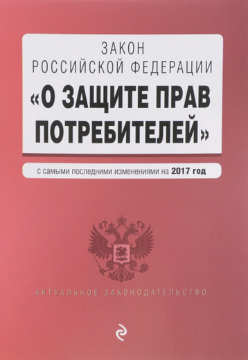 "Закон РФ ""О защите прав потребителей"" с самыми последними изменениями на 2017 г."