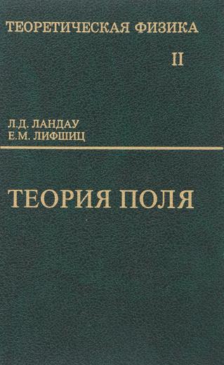 Теоретическая физика. В 10 томах. Том 2. Теория поля. Учебное пособие