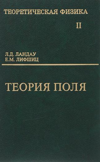 Теоретическая физика. Учебное пособие. В 10 томах. Том 2. Теория поля