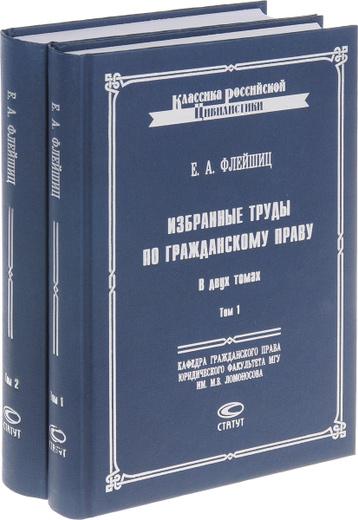 Избранные труды по гражданскому праву. В 2 томах (комплект)