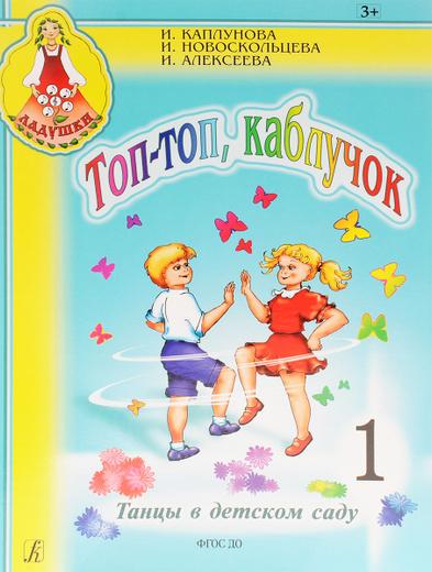 Топ-топ, каблучок. Танцы в детском саду (+ CD)