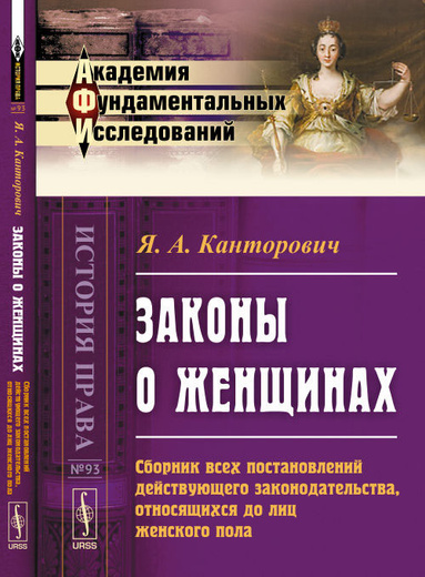 Законы о женщинах. Сборник всех постановлений действующего законодательства, относящихся до лиц женского пола