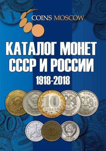 Каталог Монет СССР и России 1918-2018 годов