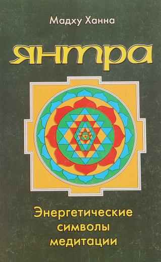 Янтра. Энергетические символы медитации