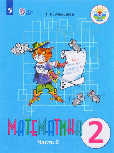 Математика. 2 класс. Учебное пособие. В 2 частях. Часть 2