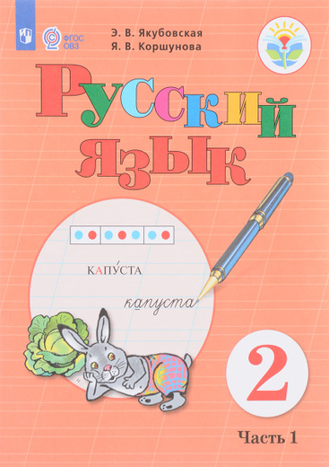 Русский язык. 2 класс. Учебное пособие. В 2 частях. Часть 1