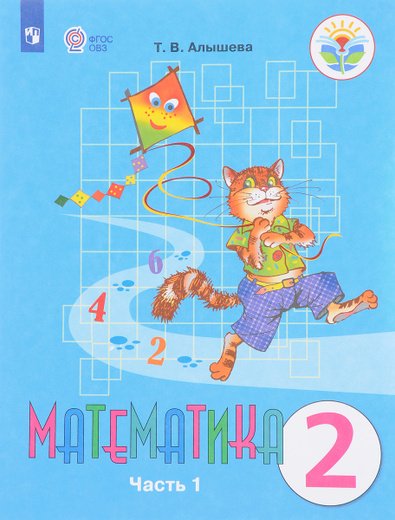 Математика. 2 класс. Учебное пособие. В 2 частях. Часть 1