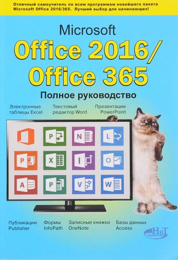 Microsoft Office 2016 / Office 365. Полное руководство