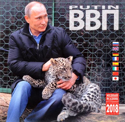 Календарь 2018 (на скрепке). Путин
