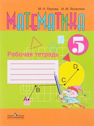 Математика. 5 класс. Рабочая тетрадь. Учебное пособие