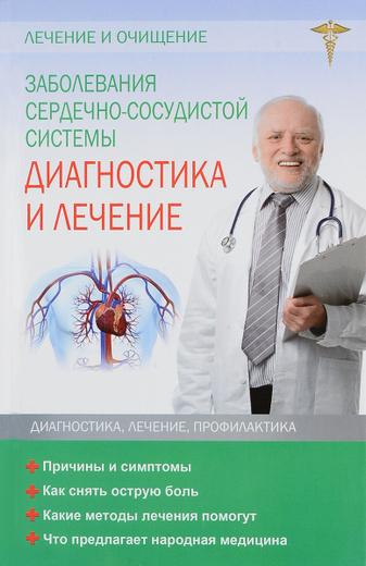 Заболевания сердечно-сосудистой системы. Диагностика и лечение