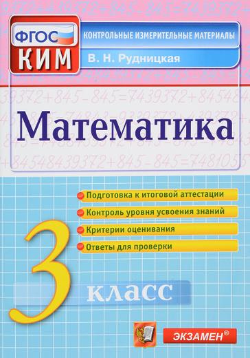 Математика. 3 класс. Контрольно-измерительные материалы. ФГОС