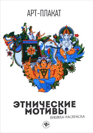 Этнические мотивы.книжка-раскраска