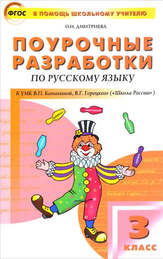 Русский язык к УМК Канакиной. 3 класс