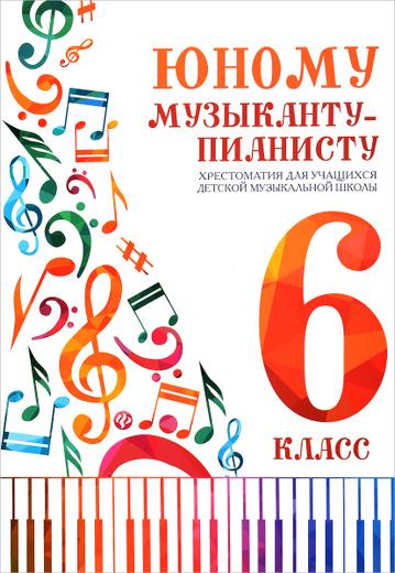 Юному музыканту-пианисту. хрестоматия. 6 класс