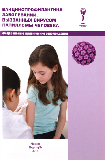 Вакцинопрофилактика заболеваний, вызванных вирусом папилломы человека