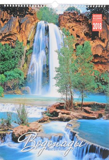 Календарь на 2018 год (на спирали). Водопады