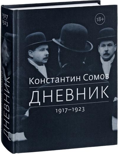 Константин Сомов. Дневник. 1917-1923