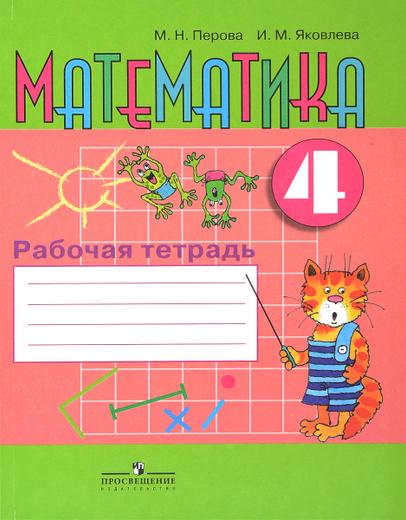 Математика. 4 класс. Рабочая тетрадь
