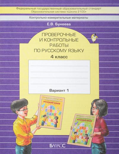 Русский язык. 4 класс. Проверочные и контрольные работы. Вариант 1