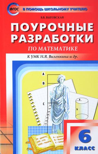 6 класс. Математика к учебно-методическому  комплекту