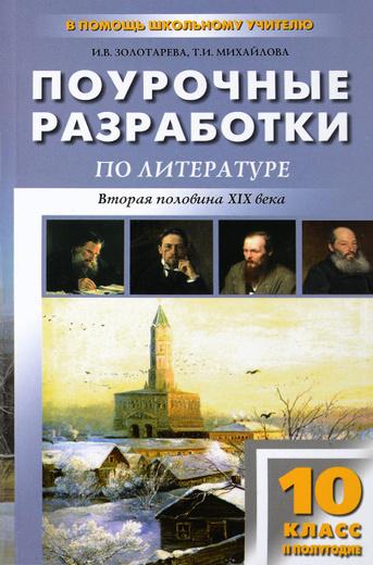10 класс. Русская литература