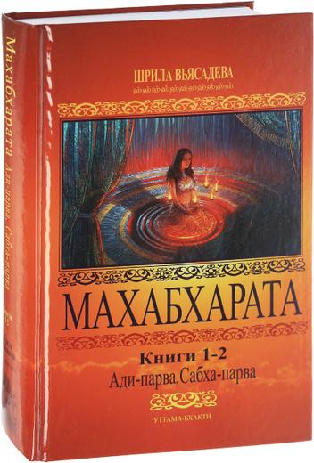 Махабхарата. Ади-парва, Сабха-парва. Книга 1-2