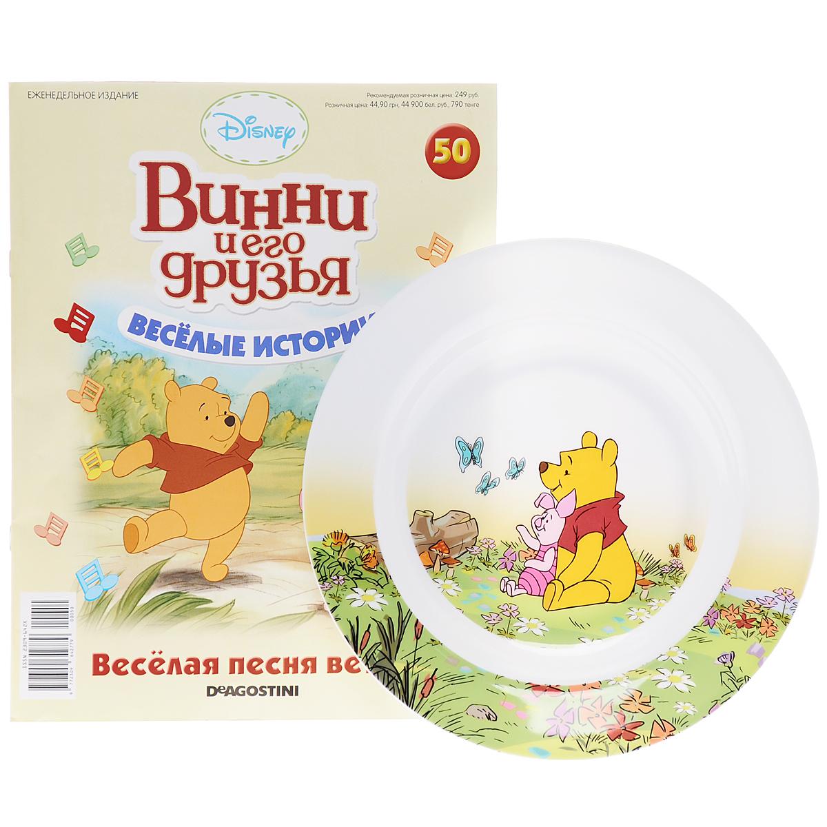 """Журнал """"Веселые истории"""" №050"""