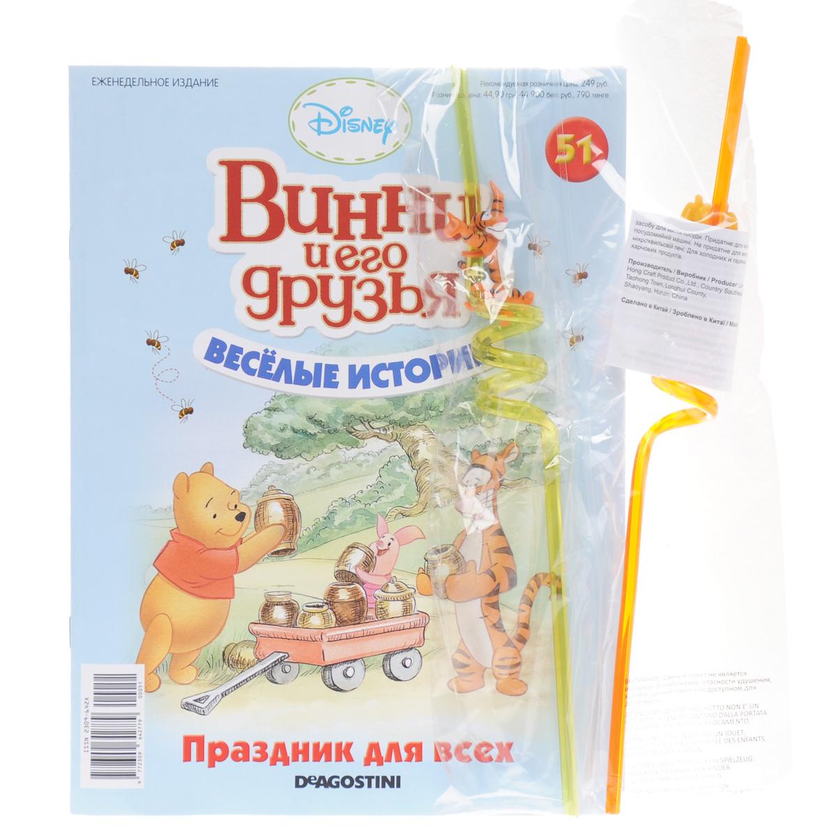 """Журнал """"Веселые истории"""" №051"""