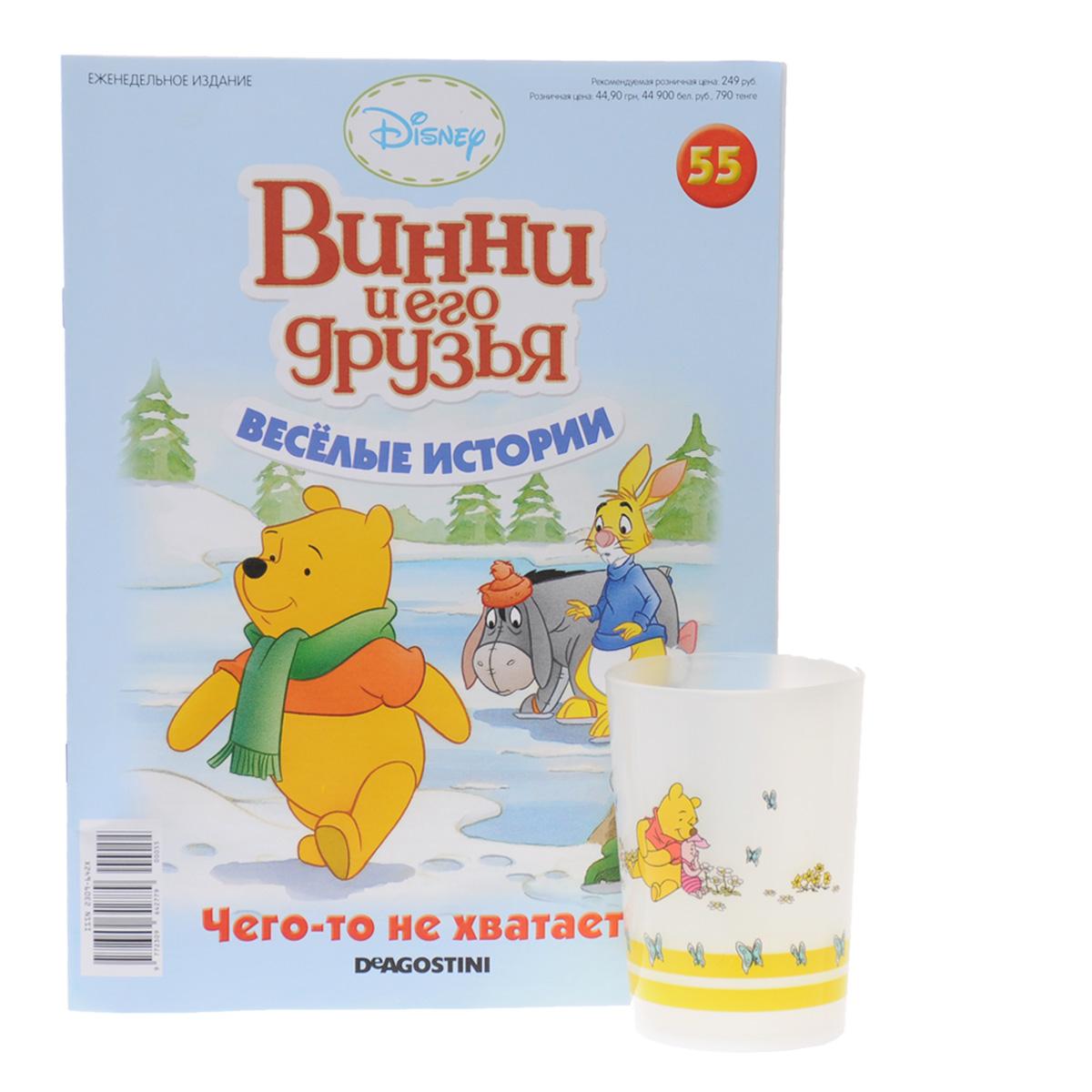 """Журнал """"Веселые истории"""" №055"""