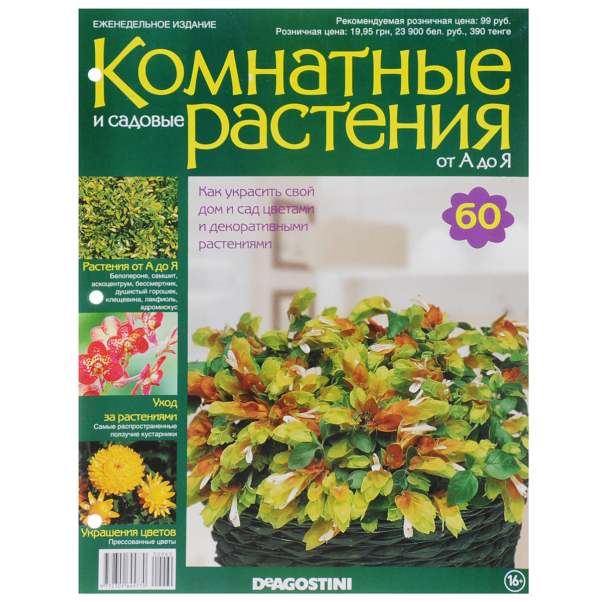 """Журнал """"Комнатные и садовые растения. От А до Я"""" №60"""