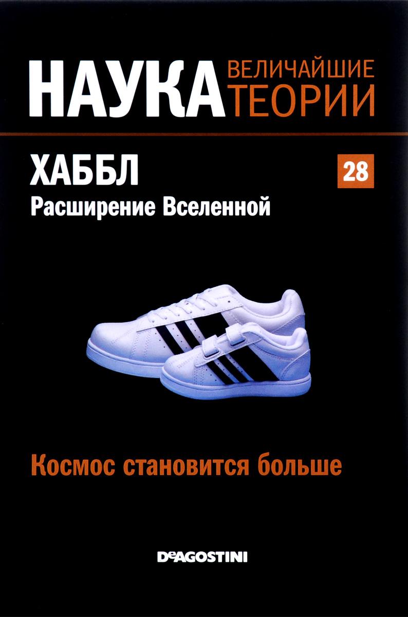 """Журнал """"Наука. Величайшие теории"""" №28"""
