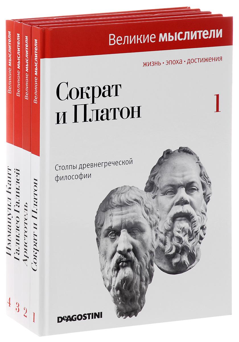"""Специальное издание к журналу """"Великие мыслители"""""""
