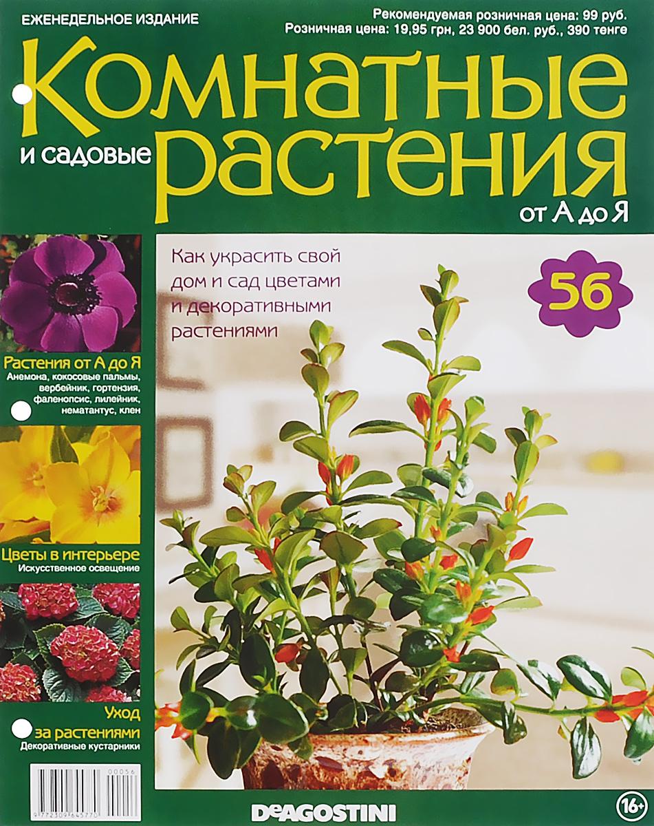 """Журнал """"Комнатные и садовые растения. От А до Я"""" №56"""