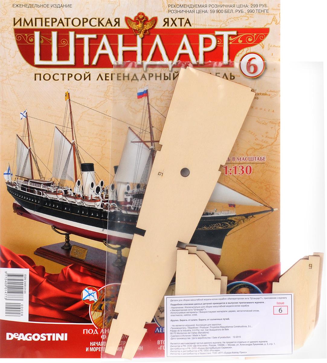 """Журнал """"Императорская яхта """"Штандарт"""" №6"""