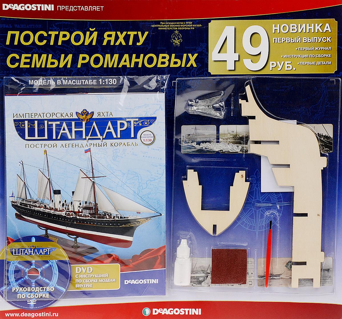 """Журнал """"Императорская яхта """"Штандарт"""" №1"""