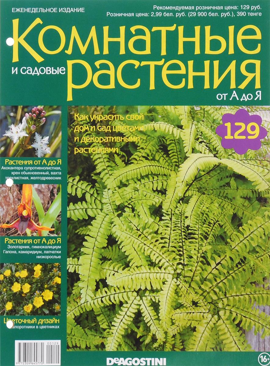 """Журнал """"Комнатные и садовые растения. От А до Я"""" №129"""