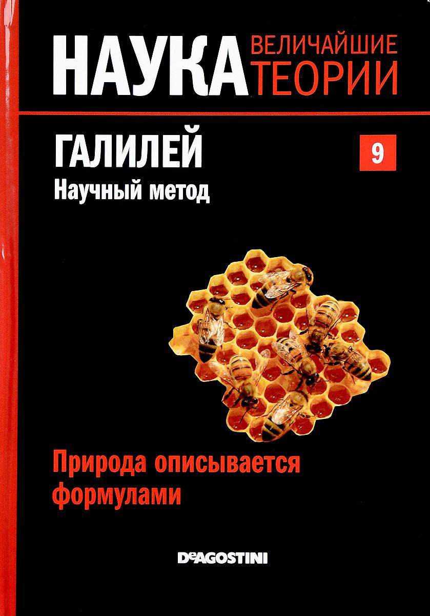 """Журнал """"Наука. Величайшие теории"""" №9"""