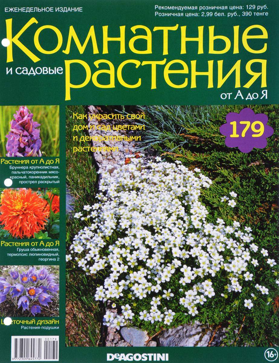 """Журнал """"Комнатные и садовые растения. От А до Я"""" №179"""