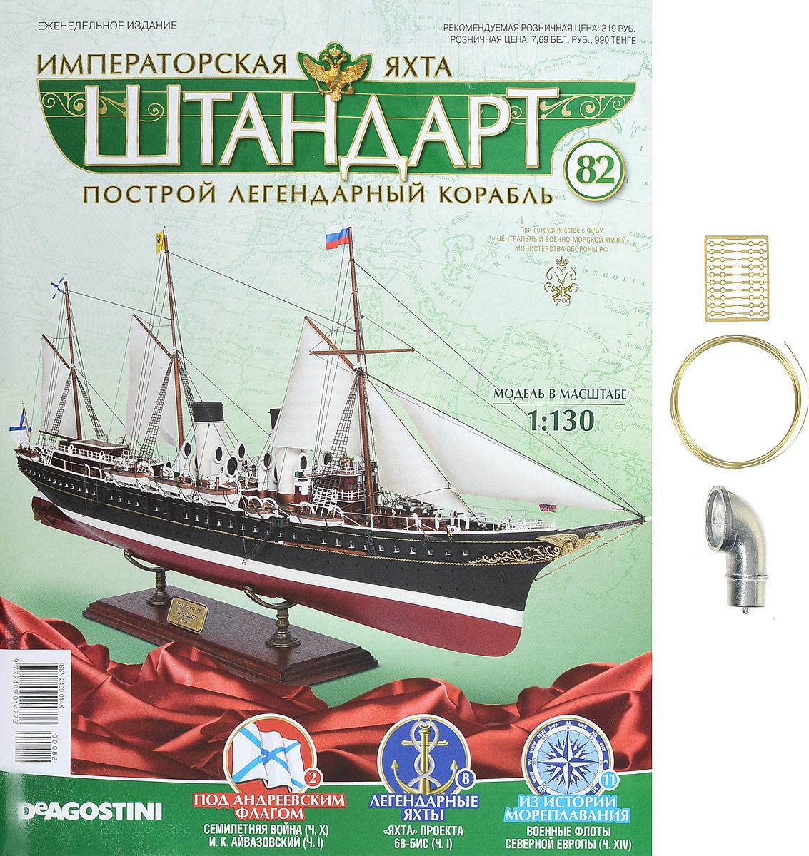 """Журнал """"Императорская яхта""""ШТАНДАРТ"""" №82"""
