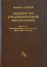 Лекции по средневековой философии. Выпуск 1. Средневековая христианская философия Запада