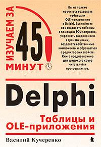 Delphi. Таблицы и OLE-приложения
