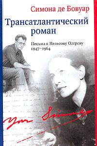 Трансатлантический роман. Письма к Нельсону Олгрену. 1947-1964