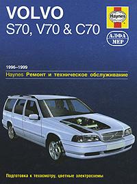 Volvo S70, V70 и C70 1996-1999. Ремонт и техническое обслуживание
