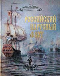Российский парусный флот. Справочник в 2 томах. Том 2