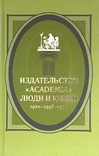 """Издательство """"Academia"""": люди и книги. 1921-1938-1991"""