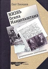Жизнь Осипа Мандельштама. Документальное повествование