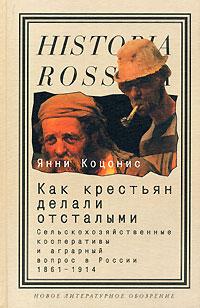 Как крестьян делали отсталыми. Сельскохозяйственные кооперативы и аграрный вопрос в России 1861-1914