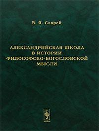 Александрийская школа в истории философско-богословской мысли
